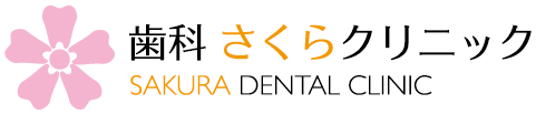 青葉台の歯科・歯医者|歯科さくらクリニック