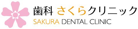 青葉台の歯科・歯医者 歯科さくらクリニック